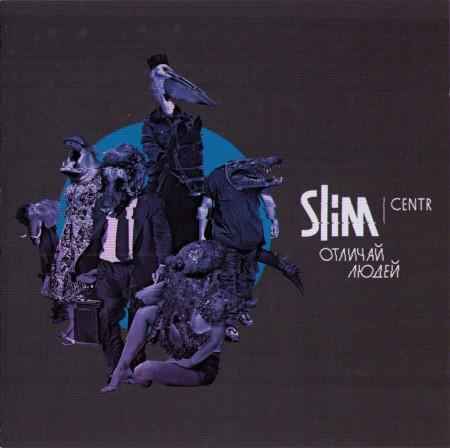 Slim (Centr) - Отличай Людей