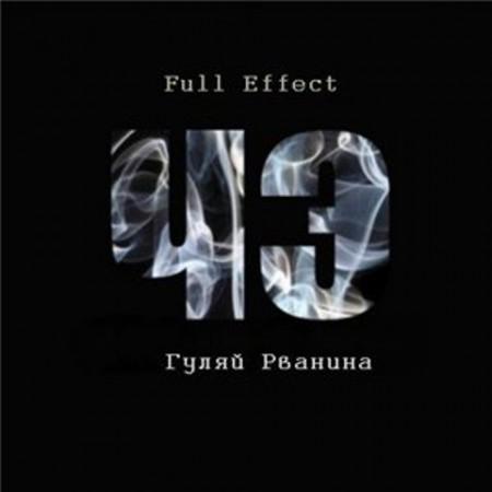Гуляй Рванина - Full Effect