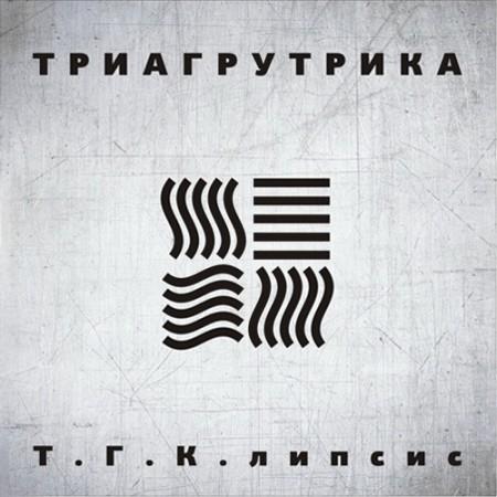 Триагрутрика - Т.Г.К.липсис