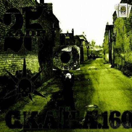 C.K.A.H.A.160 - 25 Кадр (2012)