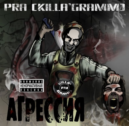 Pra (Killa'Gramm) - Агрессия