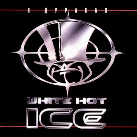 WHITE HOT ICE - В Дураках
