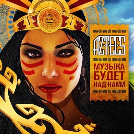 Aztecs - Музыка будет над нами