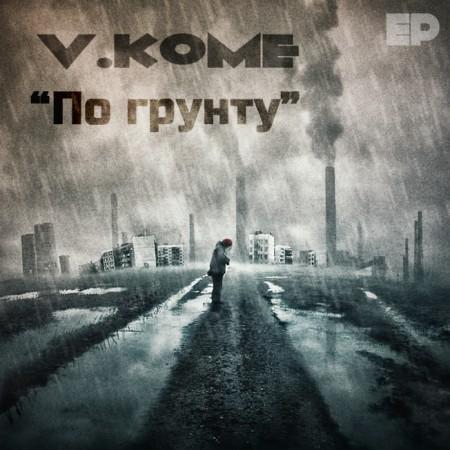 V.KoMe - По Грунту